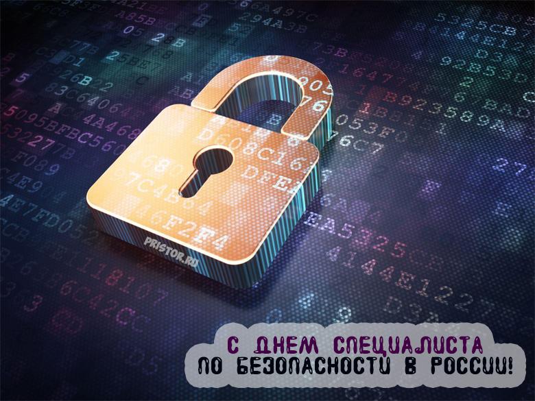 Картинки с Днем специалиста по безопасности в России - поздравления 7