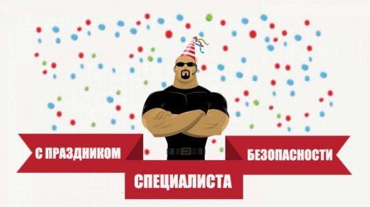 Картинки с Днем специалиста по безопасности в России - поздравления 8
