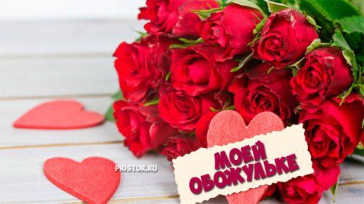 Красивые и милые картинки моей обожульке, открытки для любимой 3