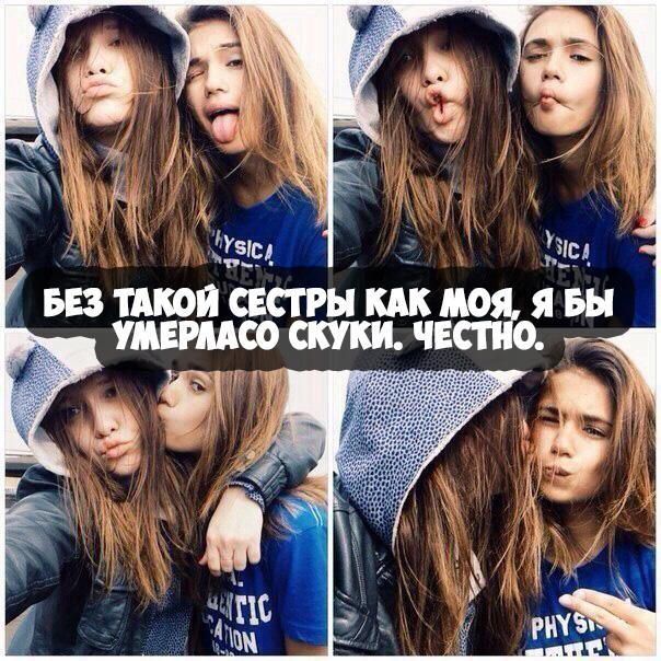 Красивые и прикольные картинки сестре и для сестры - подборка 12
