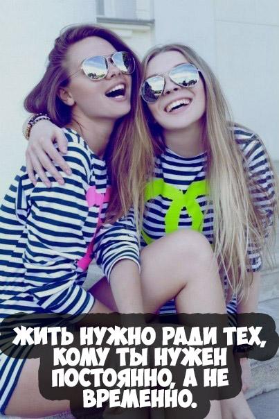 Красивые и прикольные картинки сестре и для сестры - подборка 7