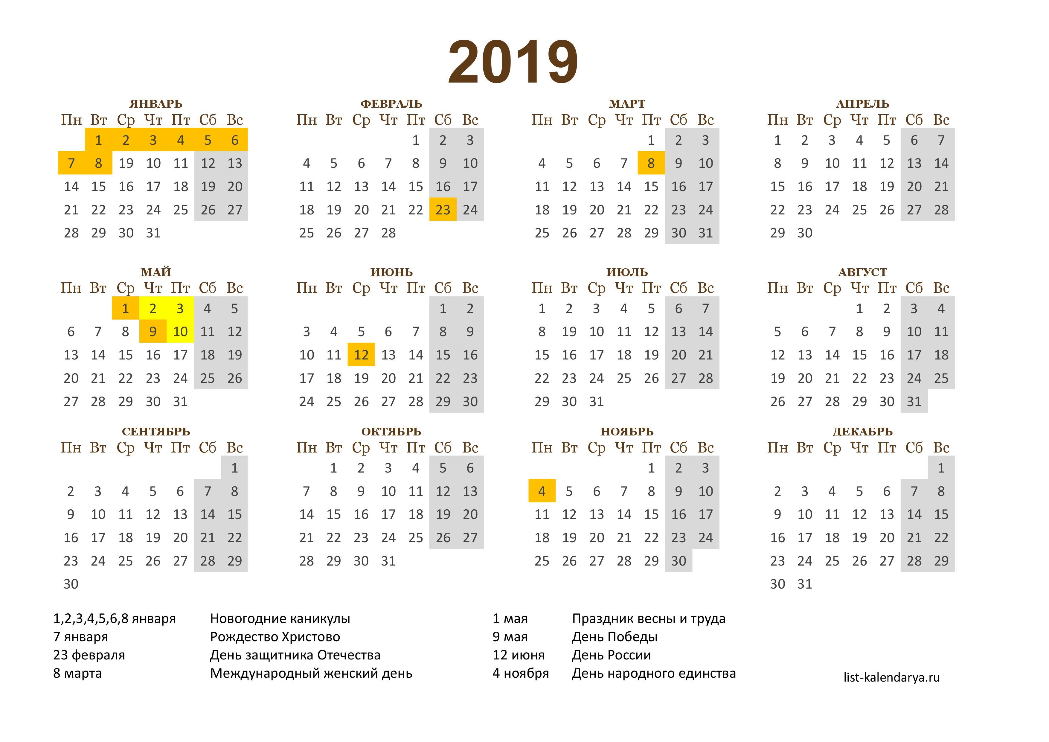 Красивые календари 2019 с праздниками и выходными - подборка 3