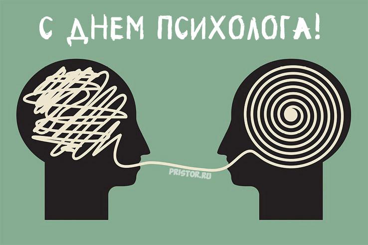Красивые картинки и открытки с Днем психолога - подборка 11