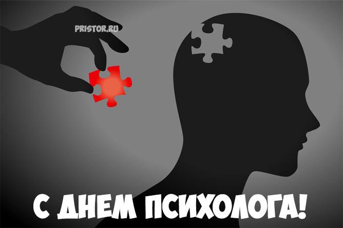 Красивые картинки и открытки с Днем психолога - подборка 6