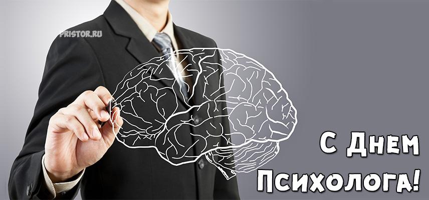 Красивые картинки и открытки с Днем психолога - подборка 9