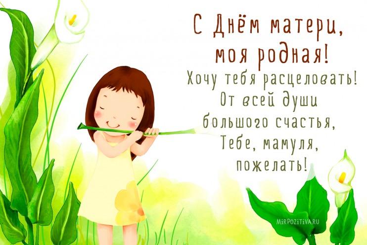 Красивые картинки, открытки с Днем Матери - приятные поздравления 10