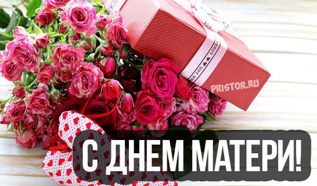 Красивые картинки, открытки с Днем Матери - приятные поздравления 11