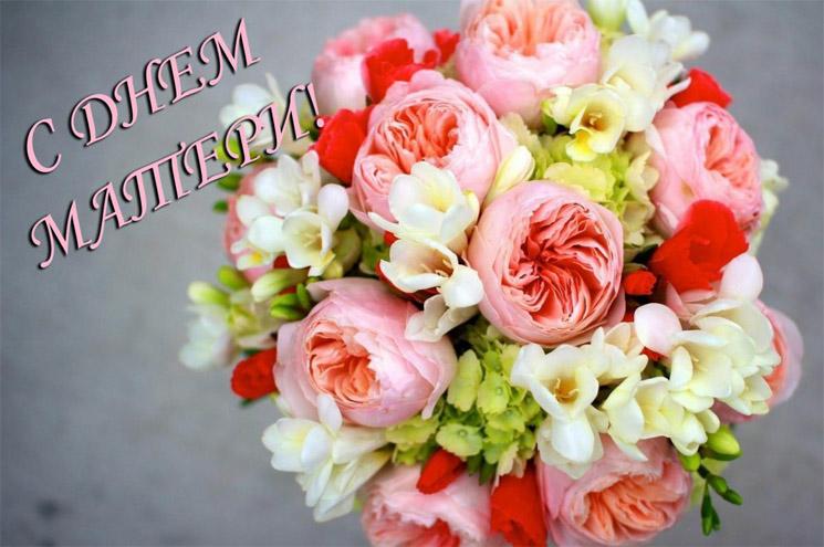 Красивые картинки, открытки с Днем Матери - приятные поздравления 12