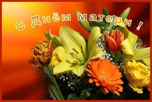 Красивые картинки, открытки с Днем Матери - приятные поздравления 3