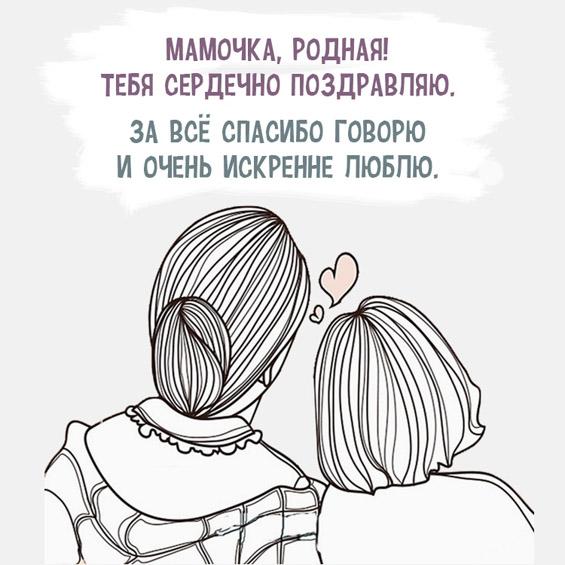 Красивые картинки, открытки с Днем Матери - приятные поздравления 7