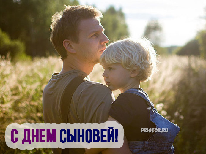 Красивые картинки, открытки с Днем Сыновей - подборка поздравлений 3