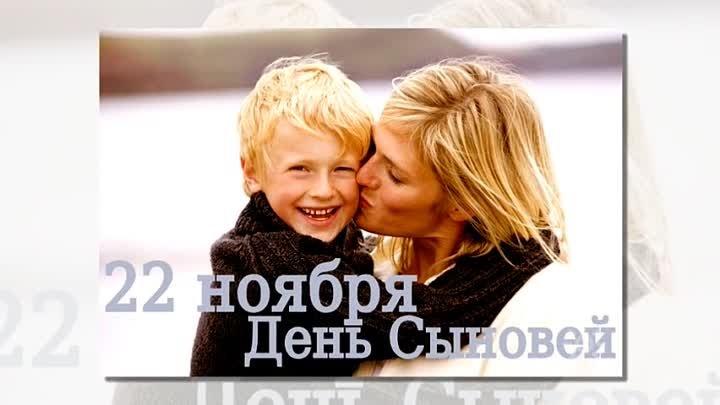 Красивые картинки, открытки с Днем Сыновей - подборка поздравлений 8