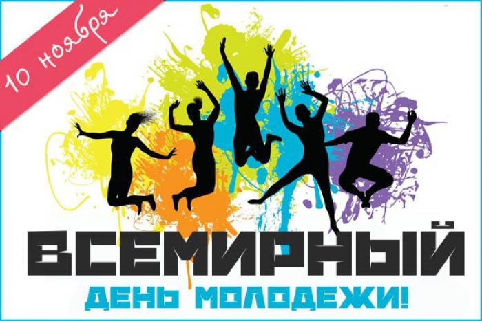 Красивые картинки со Всемирным Днем Молодежи - подборка 10
