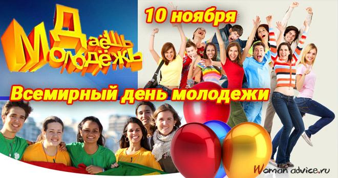 Красивые картинки со Всемирным Днем Молодежи - подборка 11