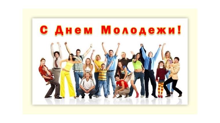 Красивые картинки со Всемирным Днем Молодежи - подборка 2