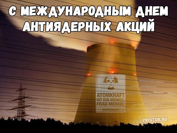 Красивые картинки с Международным днем антиядерных акций - сборка 1