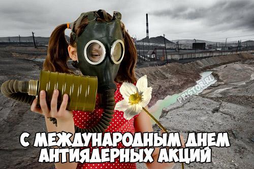 Красивые картинки с Международным днем антиядерных акций - сборка 4