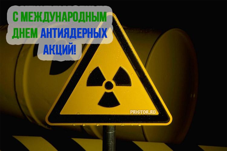 Красивые картинки с Международным днем антиядерных акций - сборка 7