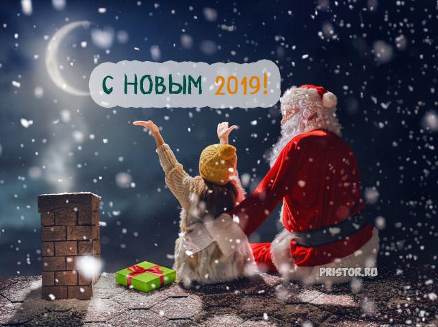 Красивые поздравления с Новым 2019 годом в прозе в картинках 6
