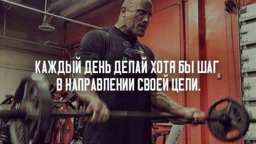 Красивые цитаты и высказывания про спорт и мотивацию - сборка 9