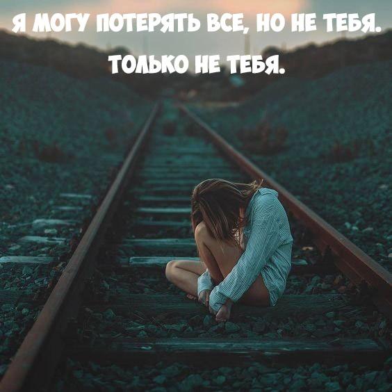 Красивые цитаты про любовь между женщиной и мужчиной - сборка 14