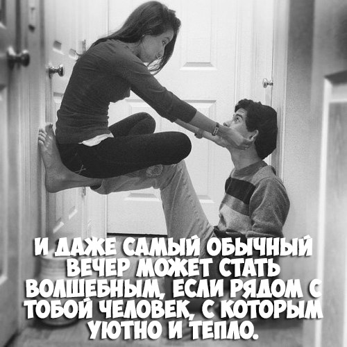 Красивые цитаты про любовь между женщиной и мужчиной - сборка 7