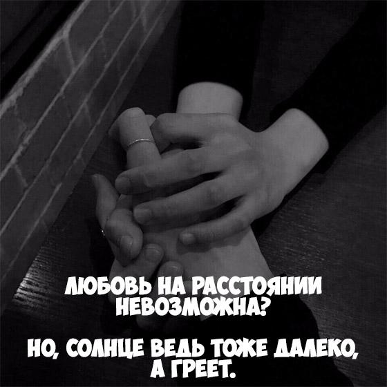 Красивые цитаты про любовь между женщиной и мужчиной - сборка 8