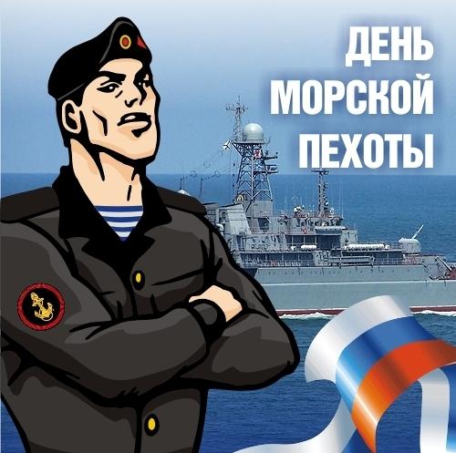 Открытки и картинки с Днем Морской Пехоты России - подборка 1