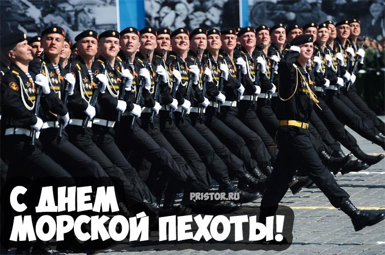 Открытки и картинки с Днем Морской Пехоты России - подборка 10