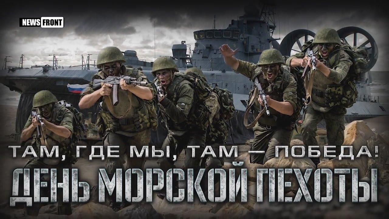 Открытки и картинки с Днем Морской Пехоты России - подборка 11