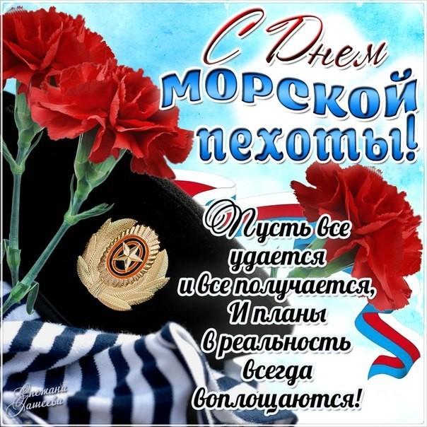 Открытки и картинки с Днем Морской Пехоты России - подборка 12
