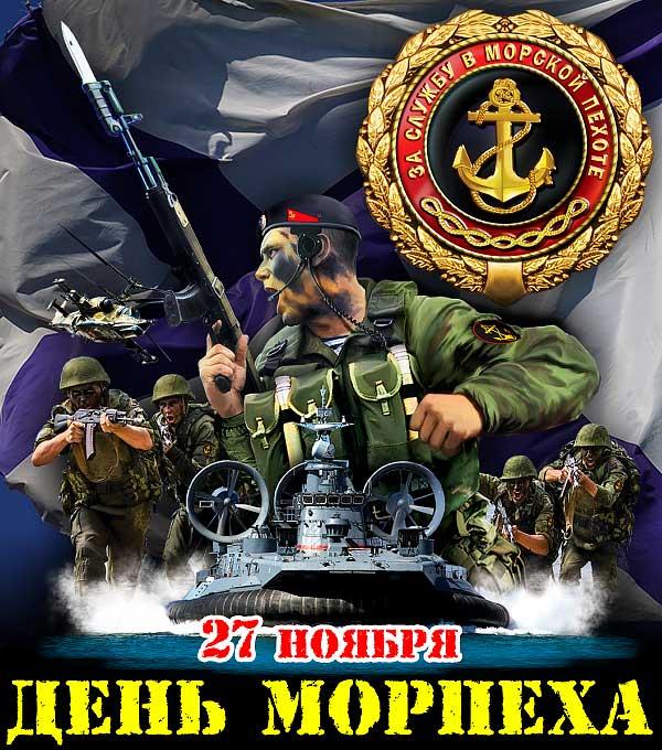Открытки и картинки с Днем Морской Пехоты России - подборка 5