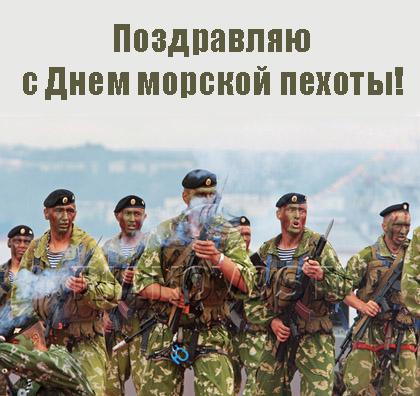 Открытки и картинки с Днем Морской Пехоты России - подборка 9