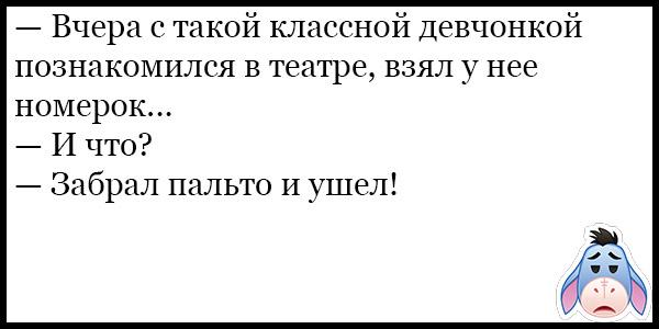Очень смешные и ржачные анекдоты за ноябрь - подборка №130 1