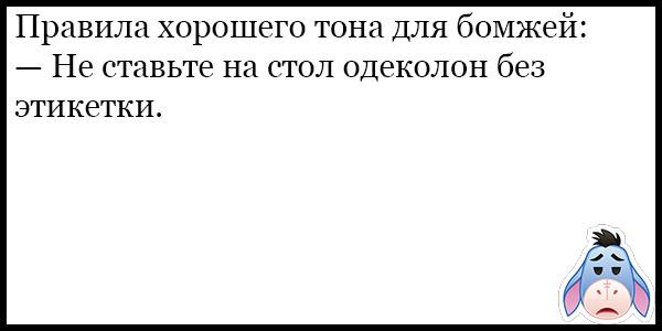 Очень смешные и ржачные анекдоты за ноябрь - подборка №130 12