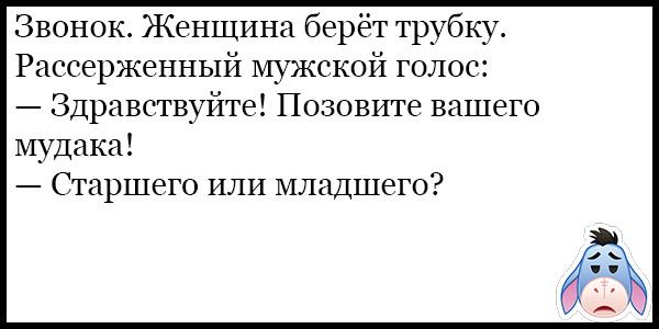 Очень смешные и ржачные анекдоты за ноябрь - подборка №130 9