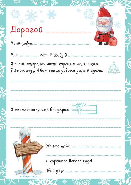 Письмо Деду Морозу картинки и рисунки - интересная подборка 12