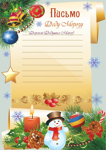Письмо Деду Морозу картинки и рисунки - интересная подборка 14