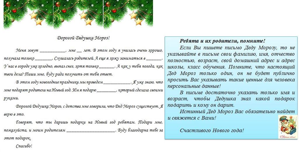 Письмо Деду Морозу картинки и рисунки - интересная подборка 6