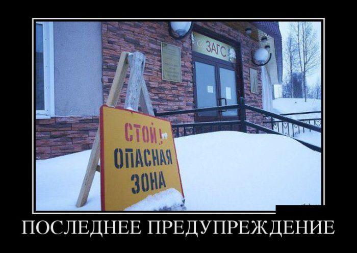 Подборка самых смешных и веселых демотиваторов за осень №50 9