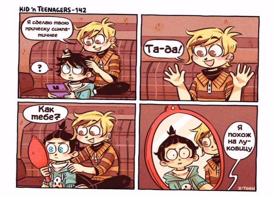 Подборка смешных и веселых комиксов для вашего настроения №23 6