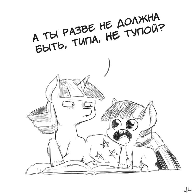 Прикольные и интересные комиксы My Little Pony, про Пони - сборка 15