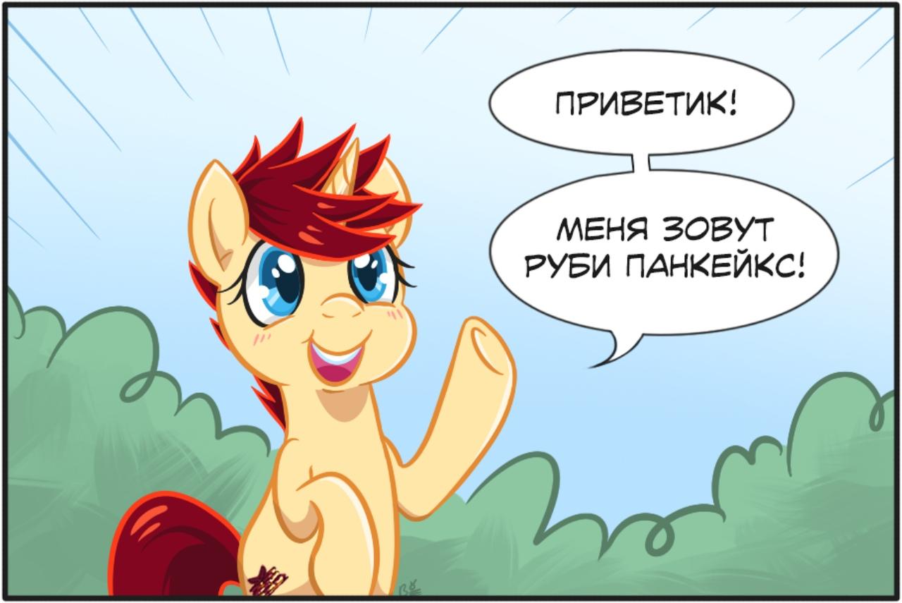 Прикольные и интересные комиксы My Little Pony, про Пони - сборка 17