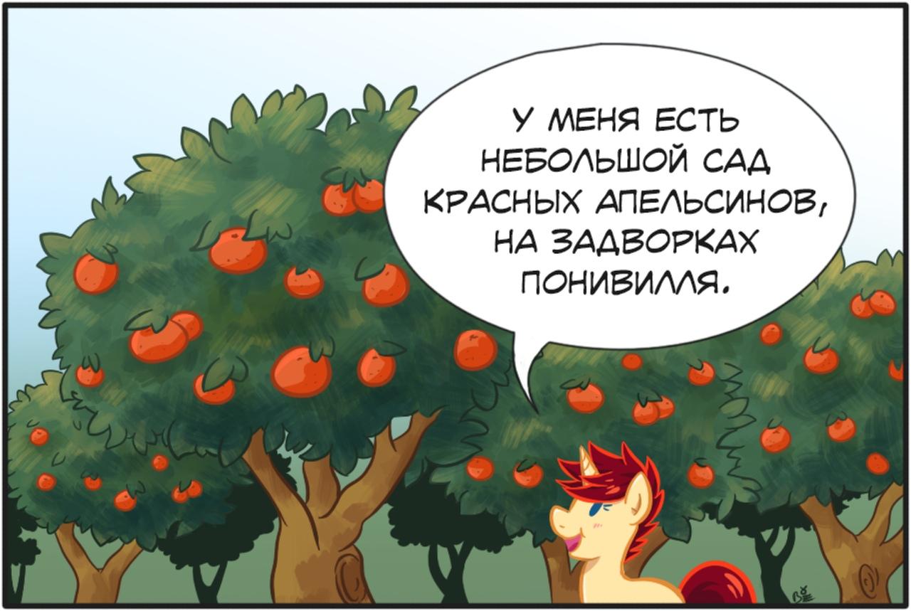 Прикольные и интересные комиксы My Little Pony, про Пони - сборка 18