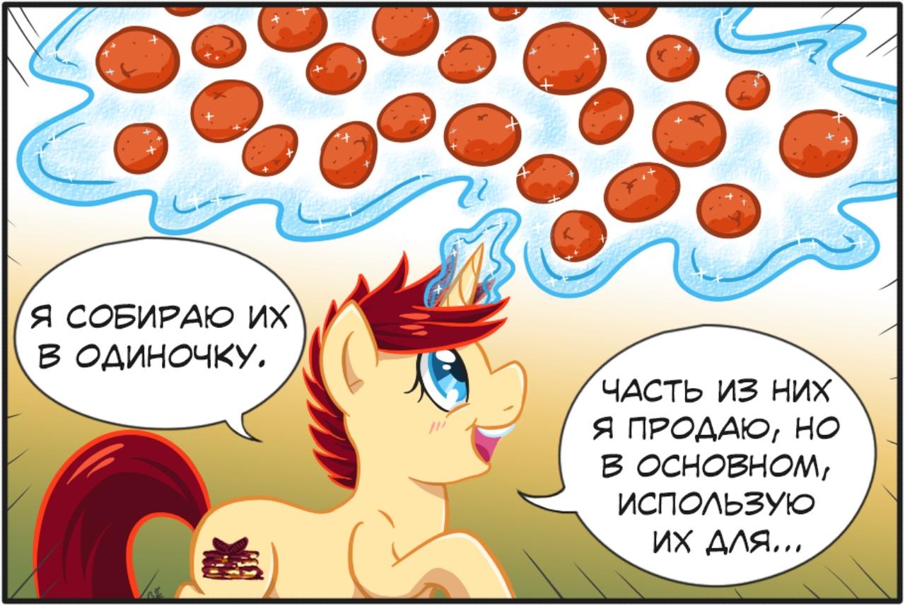 Прикольные и интересные комиксы My Little Pony, про Пони - сборка 19