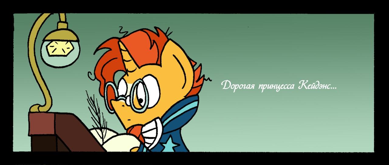 Прикольные и интересные комиксы My Little Pony, про Пони - сборка 4