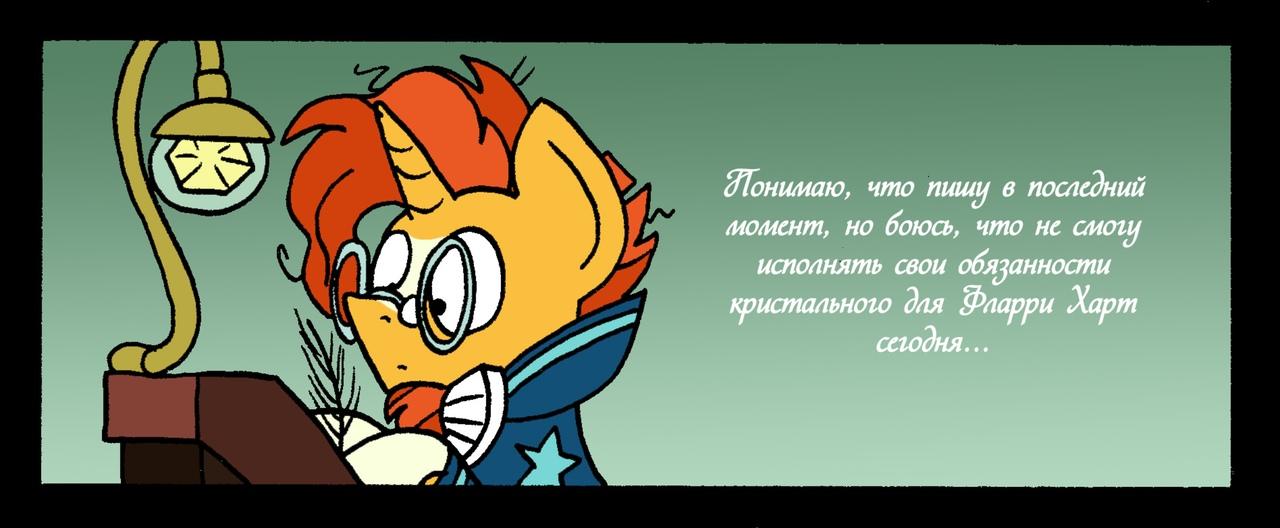 Прикольные и интересные комиксы My Little Pony, про Пони - сборка 5
