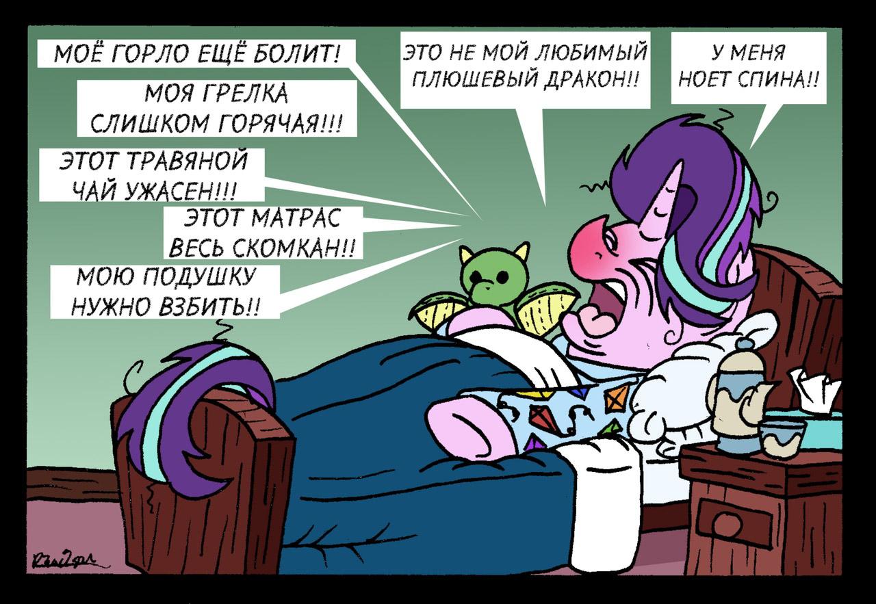 Прикольные и интересные комиксы My Little Pony, про Пони - сборка 7