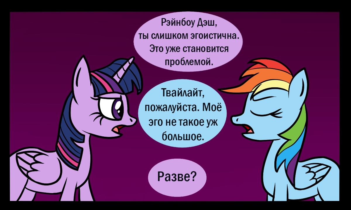 Прикольные и интересные комиксы My Little Pony, про Пони - сборка 8