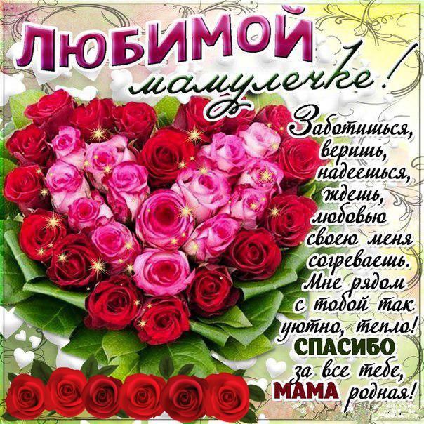 Приятные и красивые картинки для мамы, матери от сына или дочки 1